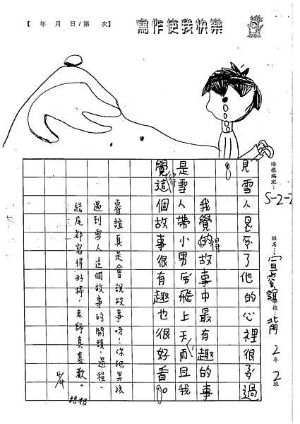 103W2402宣睿誼 (3)