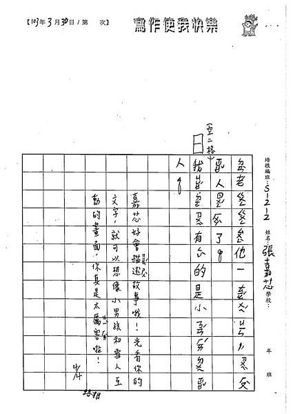 103W2402張嘉芯 (4)