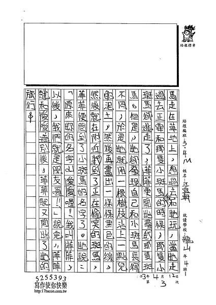 103WM403江宜軒 (2)
