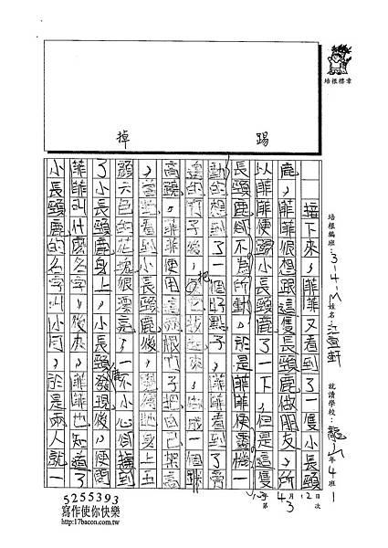 103WM403江宜軒 (3)