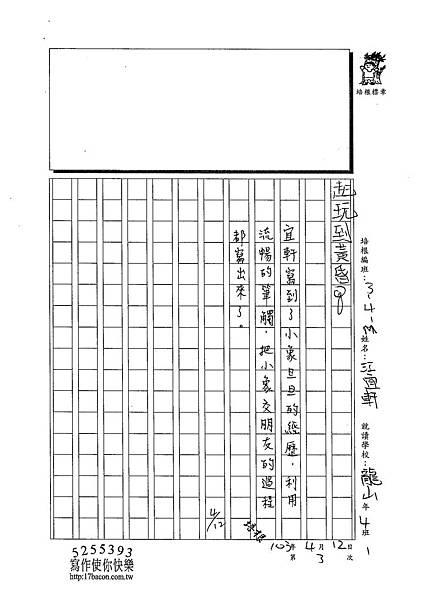 103WM403江宜軒 (4)