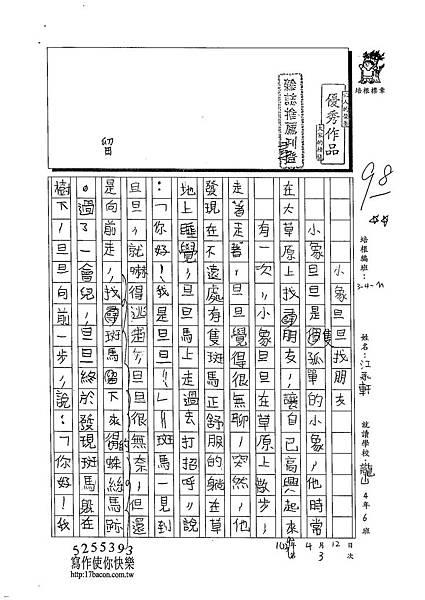 103WM403江承軒 (1)