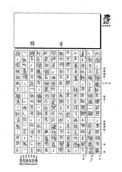 103WM403江承軒 (3)