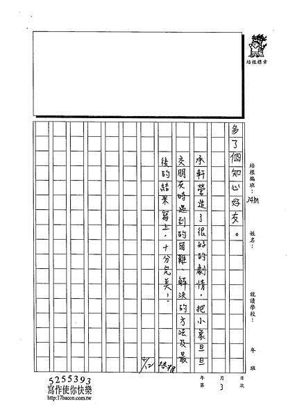 103WM403江承軒 (4)