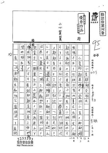 103W3403朱彥勳 (1)