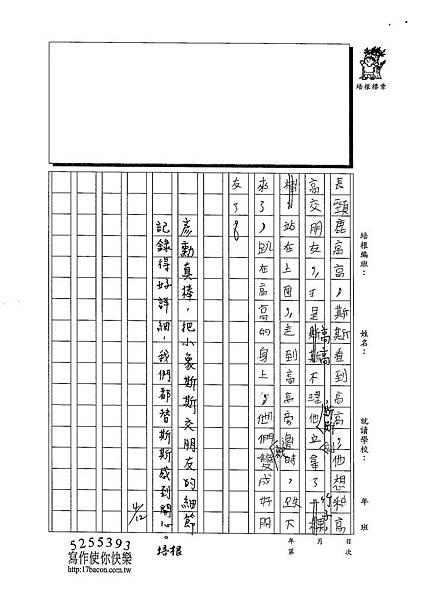 103W3403朱彥勳 (2)