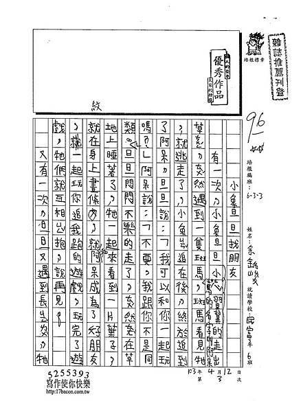 103W3403余銘峻 (1)