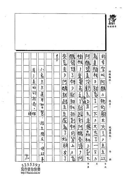 103W3403余銘峻 (2)