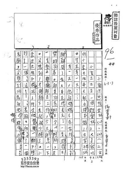 103W3403楊睿軒 (1)
