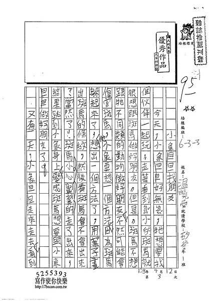 103W3403溫曉愛 (1)