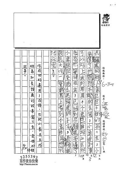 103W3403溫曉愛 (2)