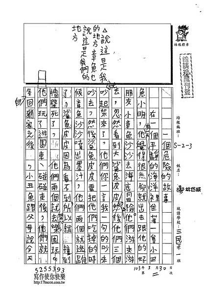103W3402林岱威 (1)