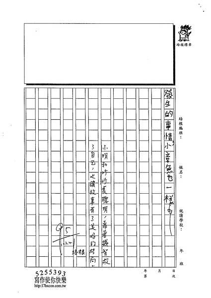 103W3402林岱威 (2)