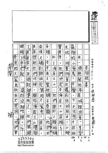 103W3402張祐慈 (1)