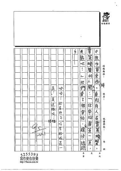 103W3402張祐慈 (2)