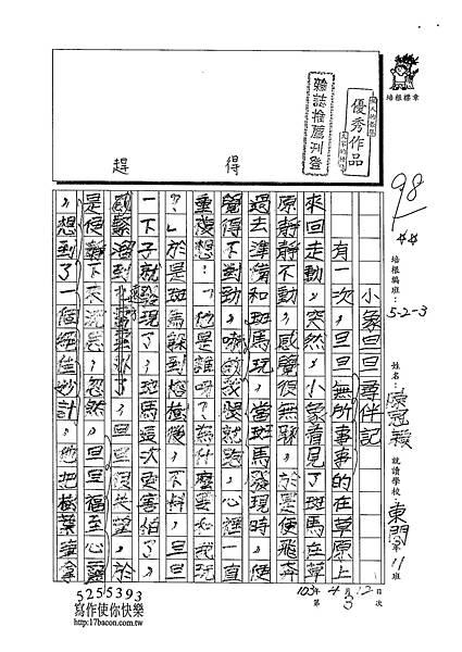 103W3403陳冠穎 (1)