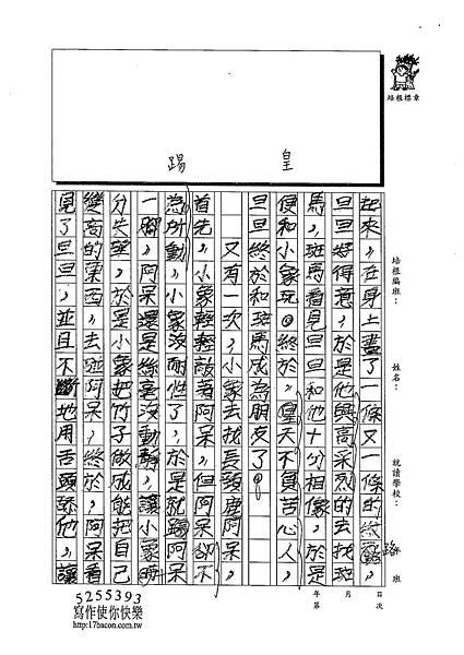 103W3403陳冠穎 (2)