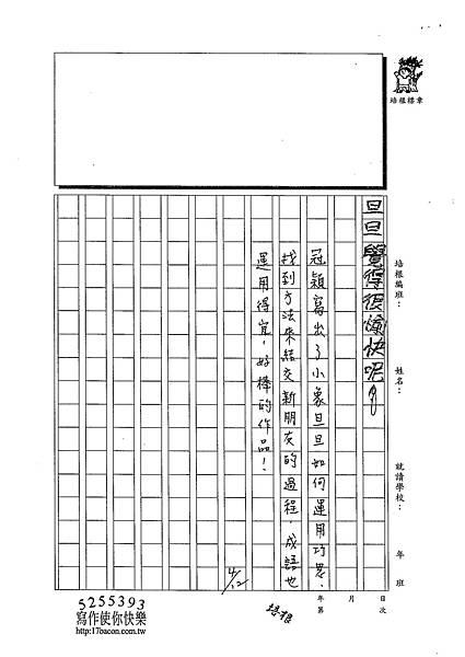 103W3403陳冠穎 (3)