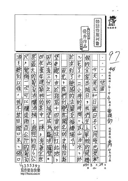 103W4402黃祺鈞 (1)