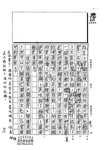 103W4402黃祺鈞 (2)
