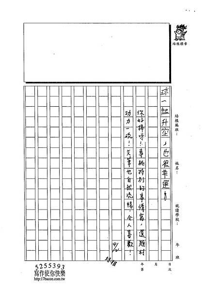103W4402萬祐嘉 (3)