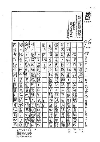 103W4402蔡典伯 (1)