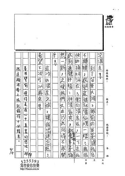 103W4402蔡典伯 (2)
