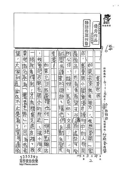 103W5402周莉蘋 (1)