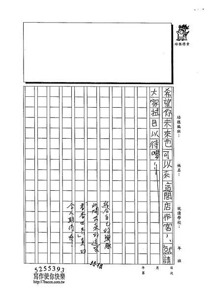 103W5402周莉蘋 (3)