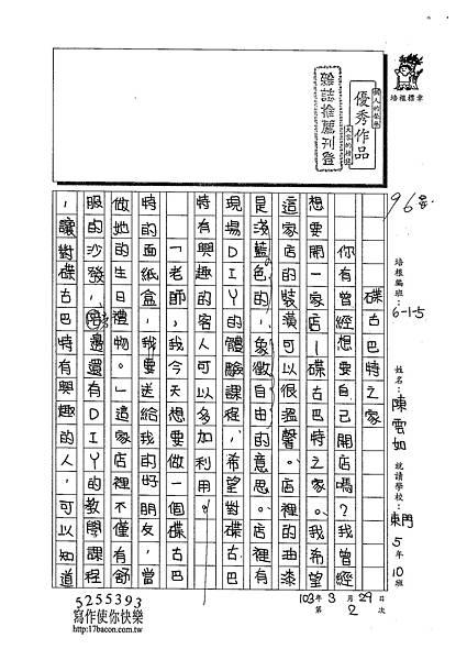 103W5402陳雲如 (1)