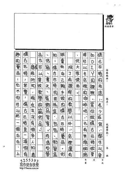 103W5402陳雲如 (2)