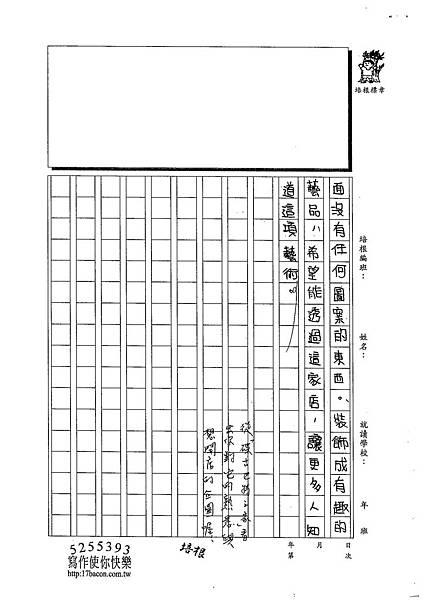 103W5402陳雲如 (3)