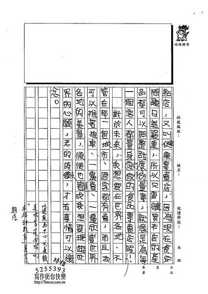 103W5402李昀蓁 (3)
