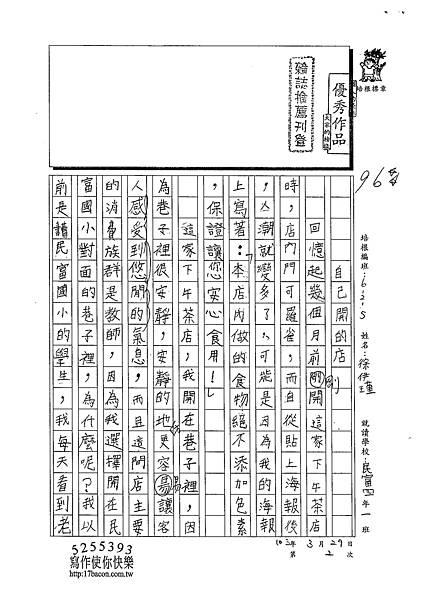 103W5402徐伊瑾 (1)