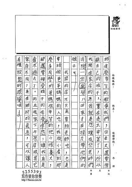 103W5402徐伊瑾 (2)