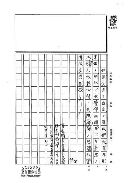 103W5402徐伊瑾 (3)