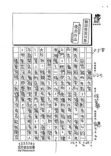 103W5402徐若寧 (1)