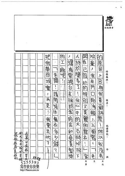 103W5402徐若寧 (2)