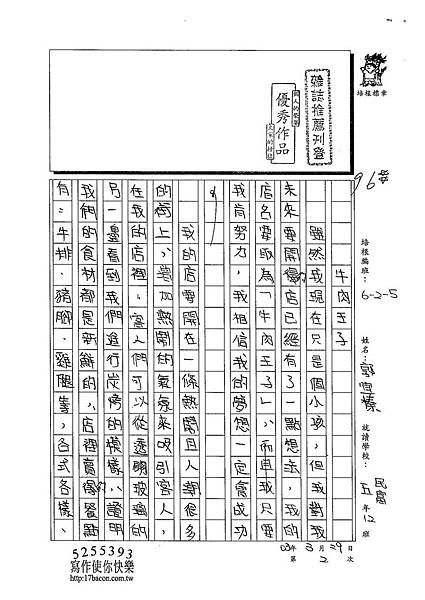103W5402郭宜榛 (1)