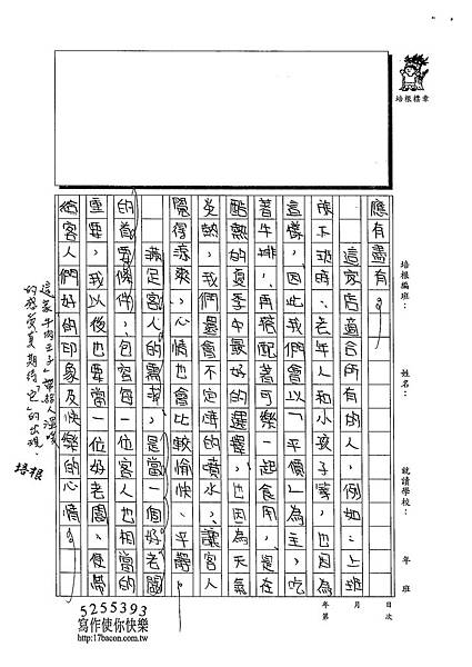 103W5402郭宜榛 (2)