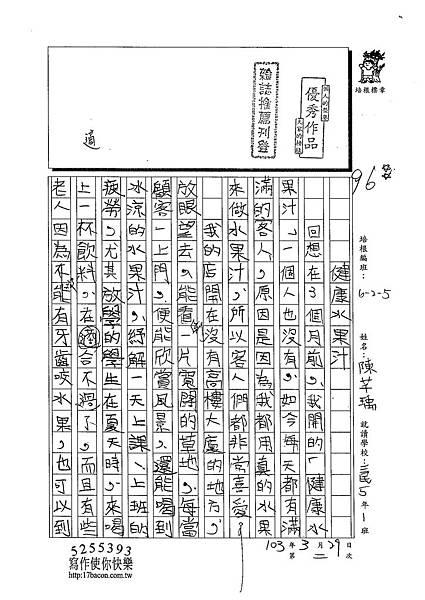 103W5402陳芊瑀 (1)