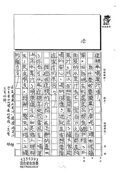 103W5402陳芊瑀 (2)