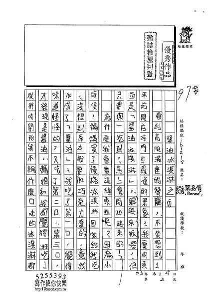 103W5402葉品辰 (1)