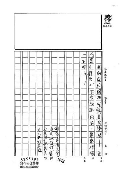 103W5402葉品辰 (3)