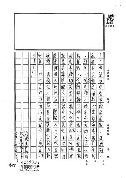 103W5402鍾淳文 (2)