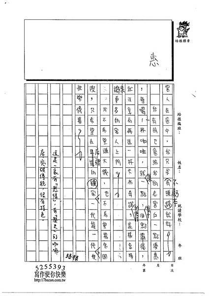 103W5402吳劭揚 (2)