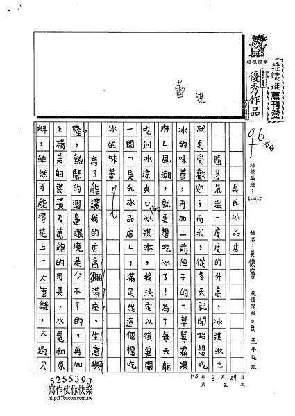 103W5402吳懷寧 (1)
