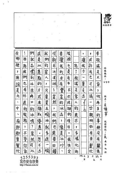 103W5402吳懷寧 (2)