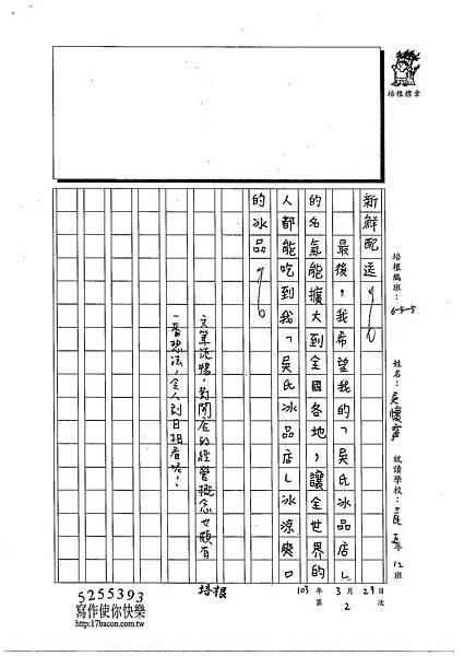 103W5402吳懷寧 (3)