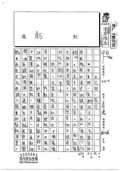 103W5402呂冠逸 (1)
